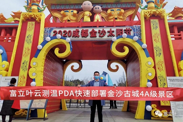 CILICO 'Smart Handheld Temperature Reader' Rapid Deployment of Chengdu 4A Scenic Area