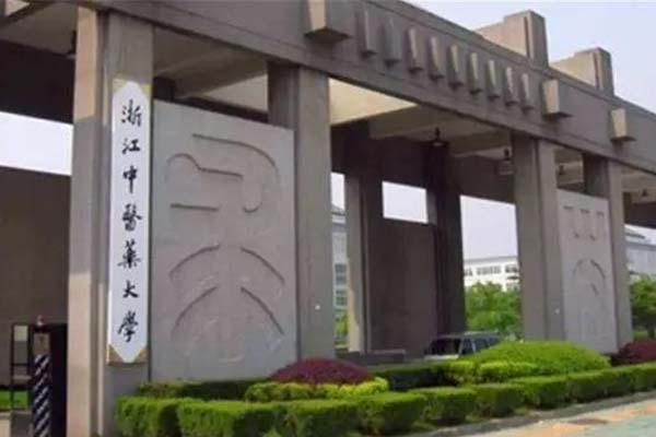 Zhejiang University of Traditional Chinese Medicine project is implemented