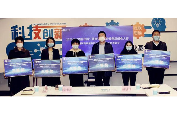 "【Awards】CILICO won the third prize of the 2020 ""Maker China"" Special Competition!"