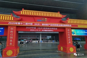 CILICO temperature measurement used for 2020 Changsha Construction Expo